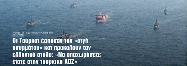 https://www.pronews.gr/amyna-asfaleia/ellinotoyrkika/904826_ta-toyrkika-polemika-espasan-tin-sigi-asyrmatoy-na-apohorisete