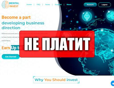 Скриншоты выплат с хайпа mental-invest.com