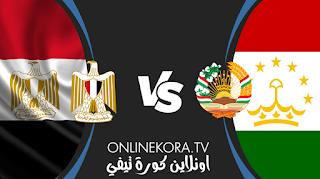 مشاهدة مباراة مصر وطاجيكستان القادمة بث مباشر اليوم  29-06-2021 في كأس العرب