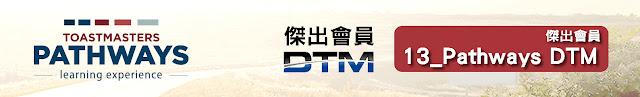 DTM項目需要額外的費用嗎?