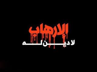 الارهاب