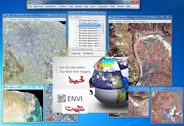 تحميل وتثبيت برنامج الانفي ENVI5.0