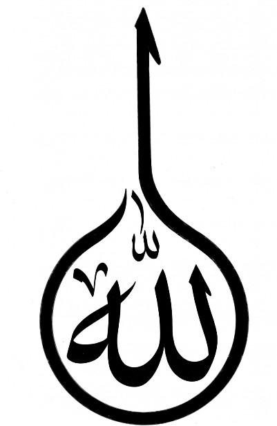 Koleksi Lengkap Kaligrafi Lafadz Allah Lafadz Jalalah