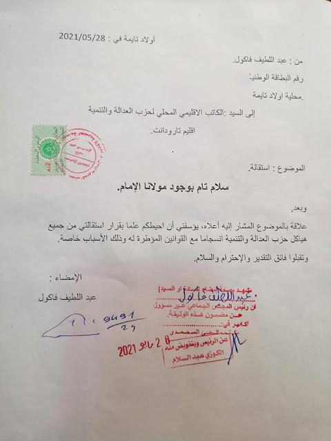 تارودانت .. إستقالة أخرى من البيجيدي تهز أركان المجلس الجماعي بأولاد تايمة / وثيقة