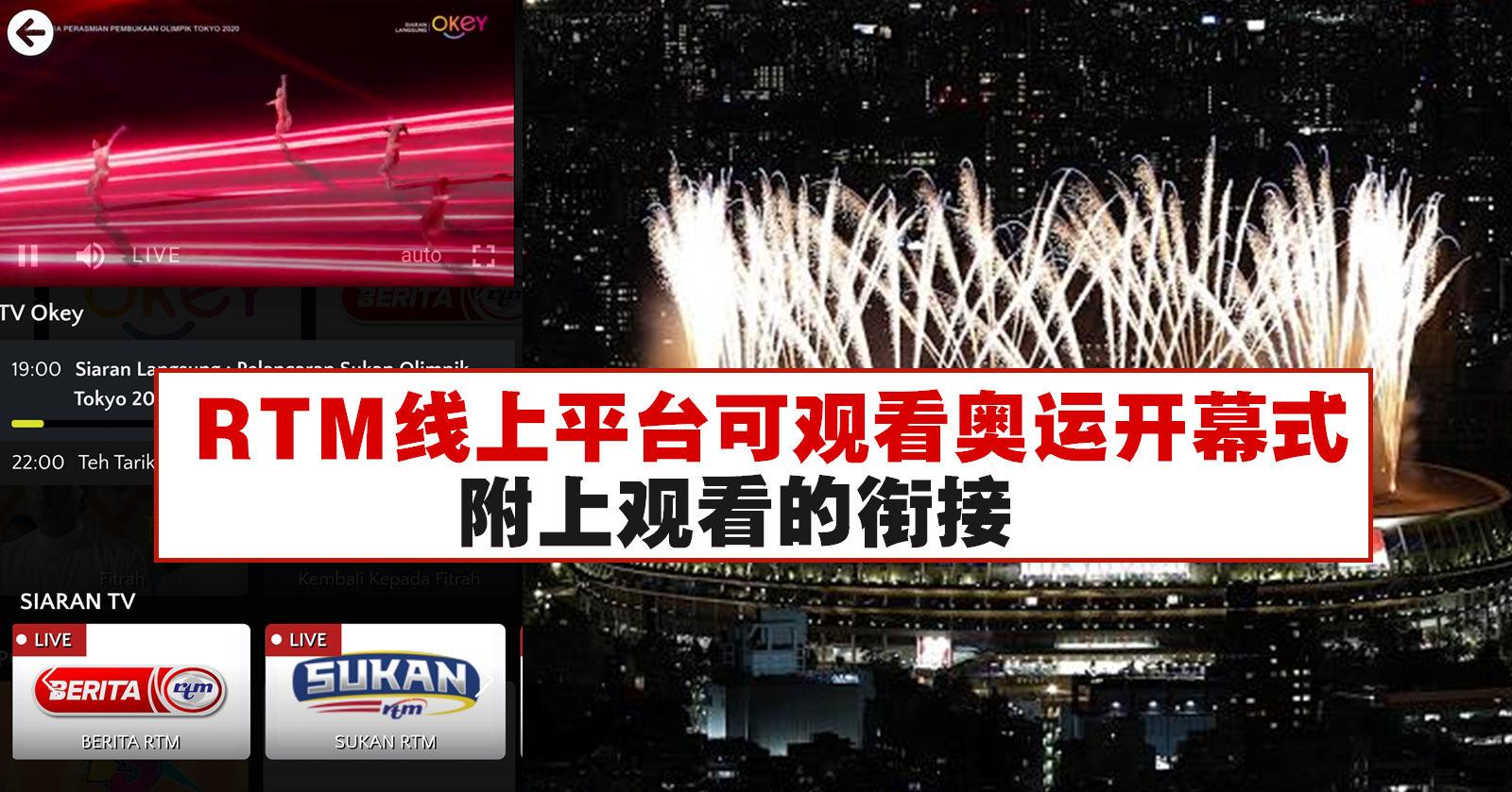 东京奥运会开幕式直播