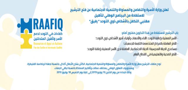 """الترشيح للاستفادة من """"رفيق"""" البرنامج الوطني لتأهيل مهنيي التكفل بالأشخاص ذوي التوحد"""