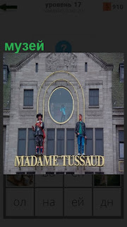 Знаменитое здание музея восковых фигур с названием и персонажами на козырьке