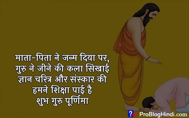 guru purnima sms in english