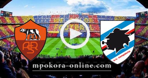 مشاهدة مباراة روما وسامبدوريا بث مباشر كورة اون لاين 02-05-2021 الدوري الايطالي