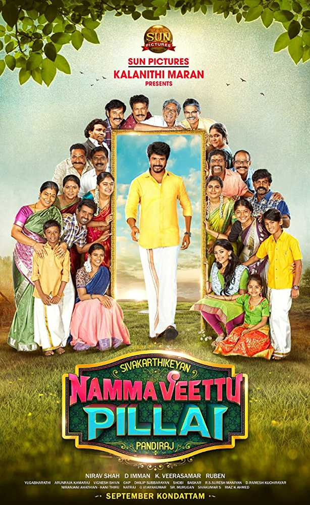 Namma Veettu Pillai (Tamil) Ringtones and bgm for Mobile