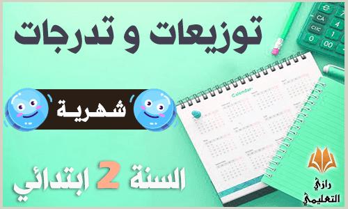 توزيعات و تدرجات شهرية للسنة الثانية ابتدائي