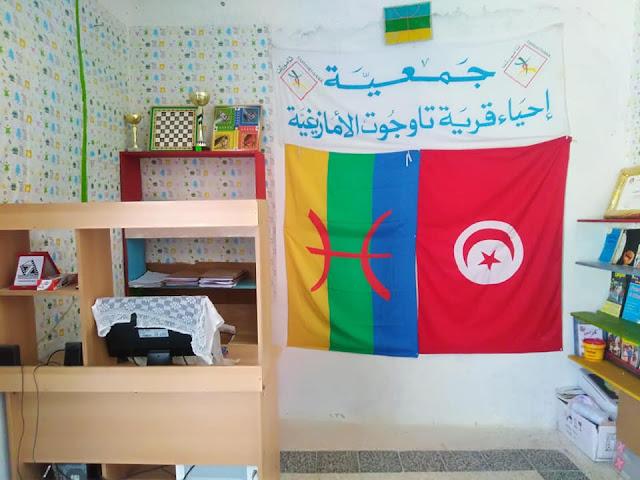 جمعية احياء قرية تاوجوت الامازيغية تونس