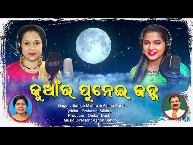 Kumar Punei Janha Lo (Asima Panda, Banaja Mishra) Odia Songs download