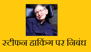 Stephen Hawking essay in Hindi