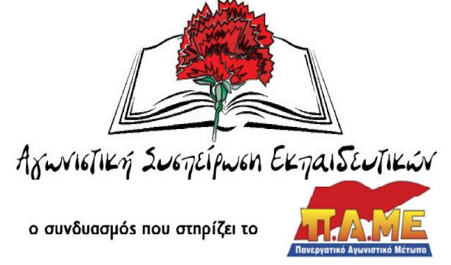 Αγωνιστική Συσπείρωση Εκπαιδευτικών Αργολίδας: Κάτω από τη βάση στην κυβέρνηση και το Υπουργείο Παιδείας!