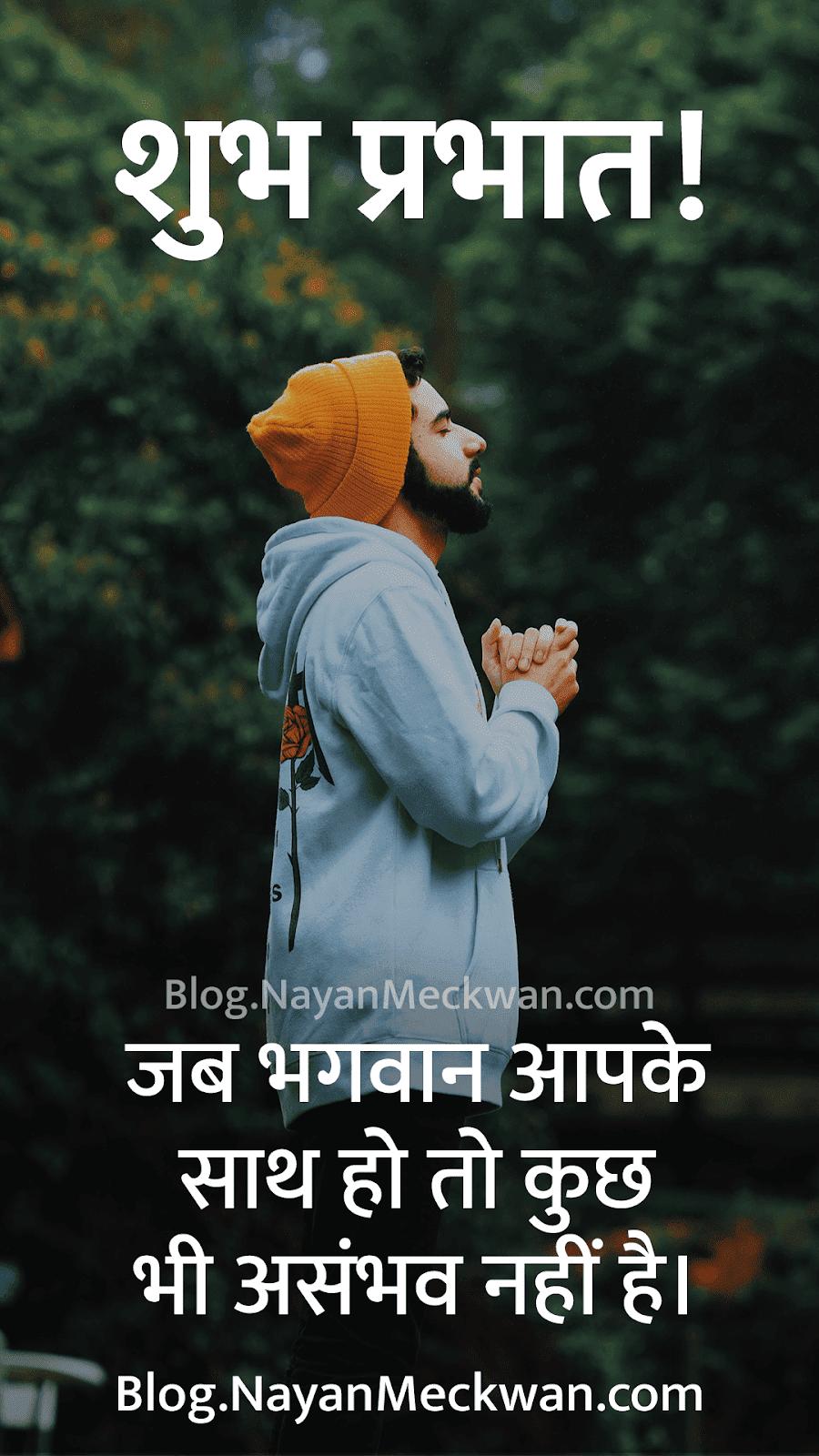 Beautiful god quotes in hindi Good morning motivational quotes images in hindi | सुप्रभात हिंदी सुविचार