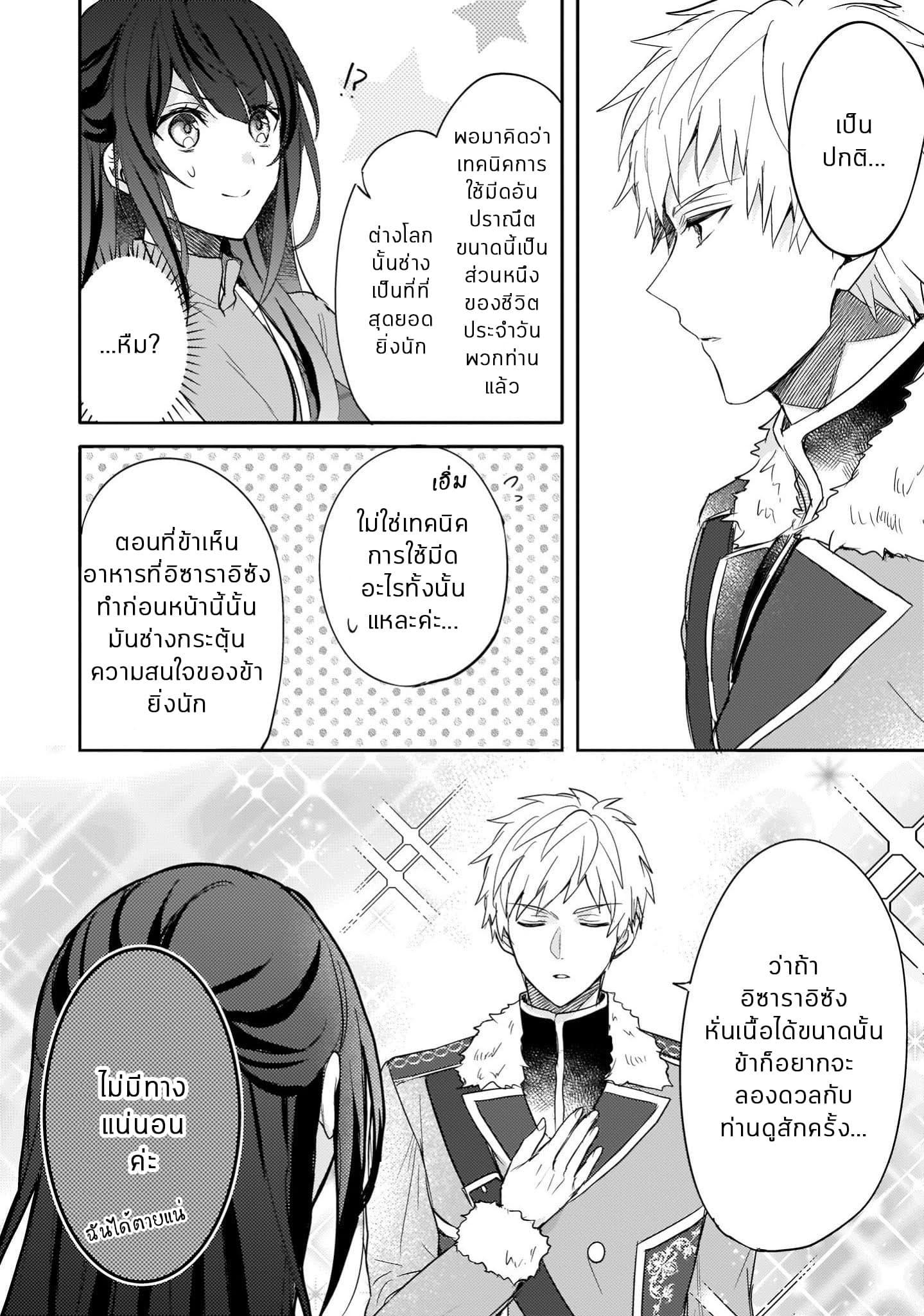 อ่านการ์ตูน Skill Daidokoro Shoukan wa Sugoi! Isekai de Gohan Tsukutte Point Tamemasu ตอนที่ 3 หน้าที่ 8