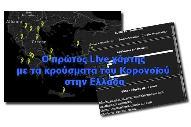Live χάρτης με τα κρούσματα κορονοϊού μόνο για Ελλάδα