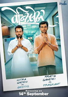 Ventilator (2018) Full Gujarati Movie Download 720p HDTV