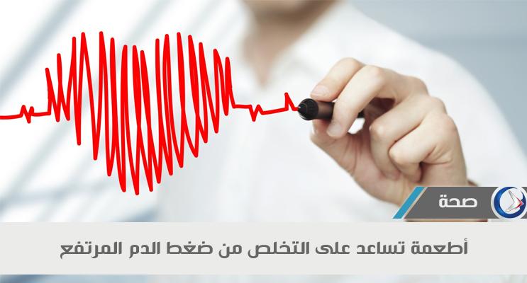 هل تعاني من ضغط الدم المرتفع ؟ إليك 11 من الأطعمة التي تساعد على خفض ضغط الدم المرتفع