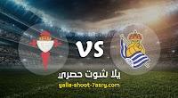 نتيجة مباراة ريال سوسيداد وسيلتا فيغو اليوم الاربعاء بتاريخ 24-06-2020 الدوري الاسباني