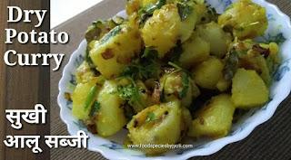 Dry potato curry-sukhi batata bhaji-Maharashtra style sukha batata bhaji