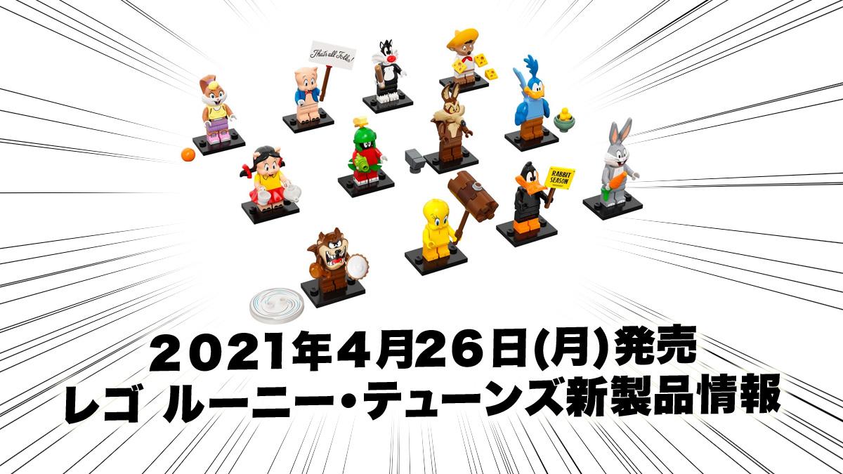 4月26日(月)発売レゴ『71030 ルーニー・テューンズ』ミニフィグ新製品情報(2021)