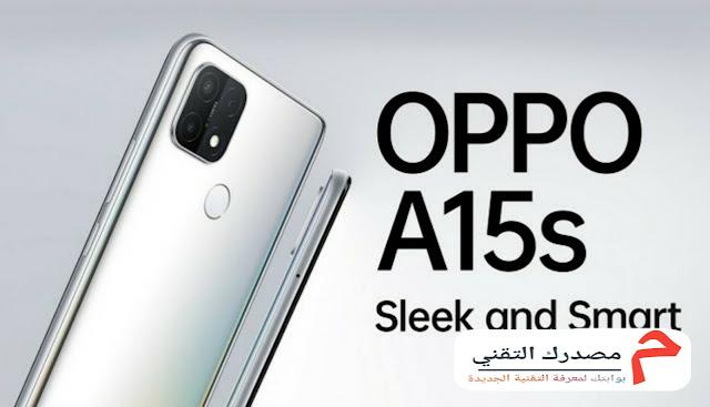 مواصفات و سعر اوبو A15s  مميزات و عيوب Oppo A15s رسمياً