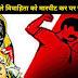 Aaptak.net:दहेज के लिए विवाहिता को घर से निकाला