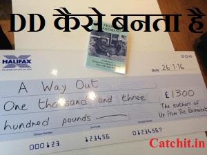 dd kya hai hindi-what is dd hindi