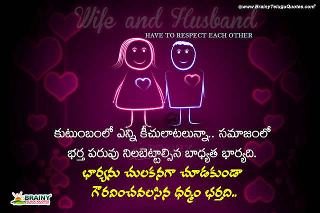 Best Telugu Value quotes about Relations and friendship with hd wallpapers,collection of the best family quotes ever written, with sorted quotes for family reunions,famous Husband quotes about Responsibility,Beautiful Love Quotes for Husband with Images,Family Quotes That Will Improve Your Relationships,Related searches for wife responsibility to family quotes,friends to family quotes,quotes to wife from husband,husband and wife quotes,best husband to wife quotes,good wife quotes,husband love quotes to wife,