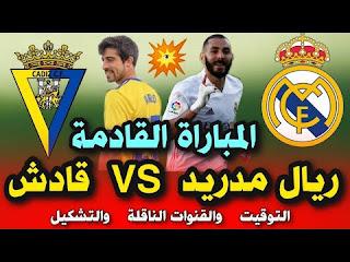 مباراة ريال مدريد وقادش مباشر 17-10-2020 والقنوات الناقلة ضمن الدوري الإسباني