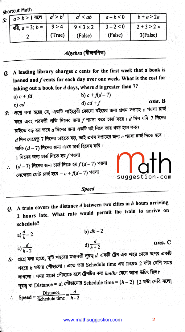 Janata Bank Exam Math Solution EO-Engineer Electrical 2017 02