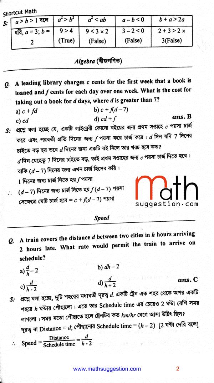 Janata Bank Exam Math Solution EO-Engineer Electrical 2017 02