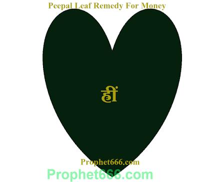 Peepal Patta Laxmi Prapti UpayFor Money