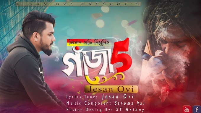 Gaja 5 Lyrics (গাঁজা ৫), Jesan Ovi