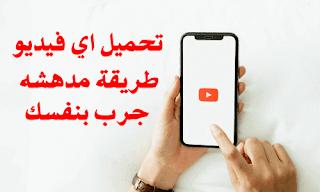 تحميل الفيديو من اليوتيوب مباشرة بدون برامج