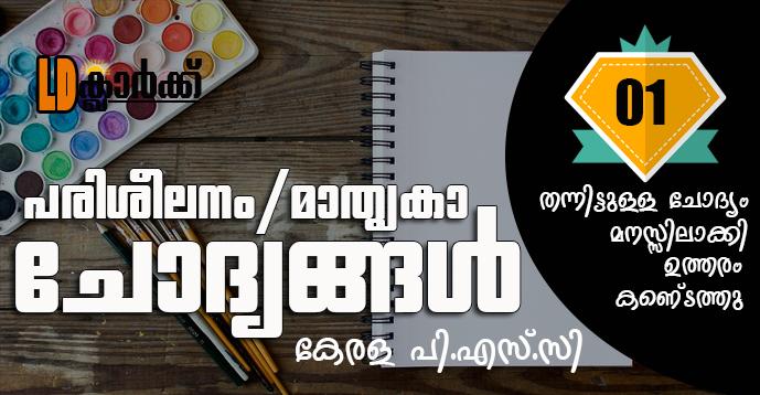 Kerala PSC LD Clerk Practice/Model Questions in Malayalam - 01