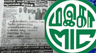 Sebahagian Ahli MIC Tidak Undi Barisan Nasional