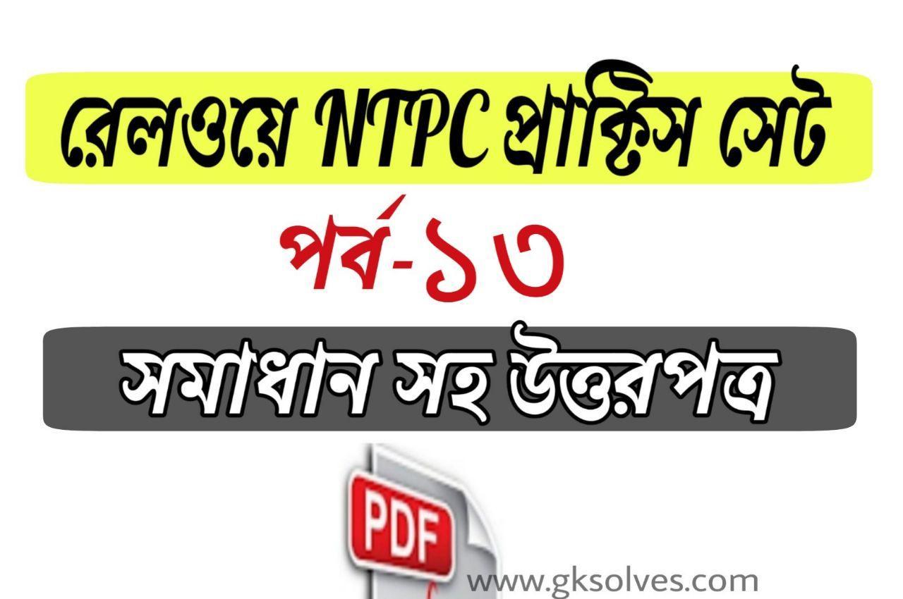 RRB NTPC Math Practice Set Pdf