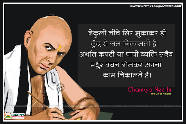 Inspirational Quotes in Hindi, Latest Hindi Chanikya anmol Vachan Quotes