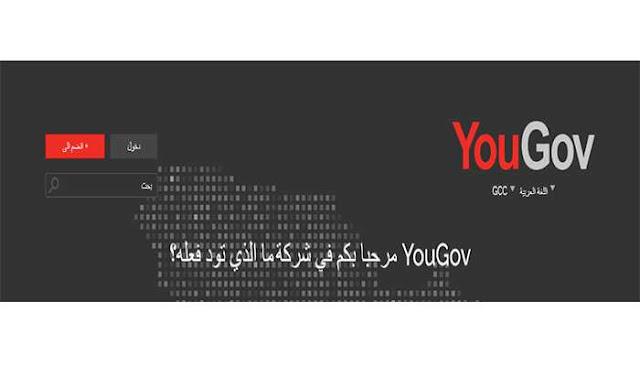 الربح من شركة YouGov