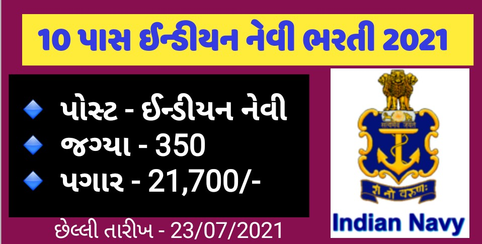Indian Navy Sailor MR Recruitment 2021   Apply for 350 Posts , Check here Salary and How to Apply