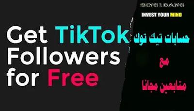 حسابات تيك توك مع متابعين مجانا