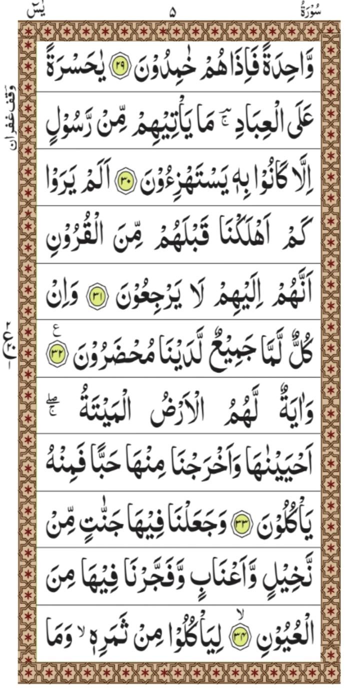 surah yaseen, sura yasin, Surah in Quran, surah yaseen, yaseen surah, surah yasin, yasin, surah, sura yasin, yaseen, surat yasin, yaseen surah pdf, surah yaseen in pdf, surah yaseen pdf, ya sin, surah yaseen full, full yaseen surah, surah yaseen reading, read surah yaseen, surah yaseen in english, reading surah yaseen, surah yasin recitation, sura yasin recitation, reciting surah yasin, recite surah yasin, recitation of surah yasin, surah yaseen benefits, benefits of surah yaseen, benefit of surah yaseen