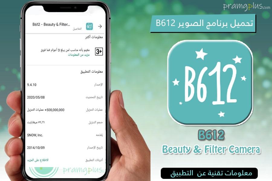 معلومات تنزيل برنامج كاميرا B612 2020