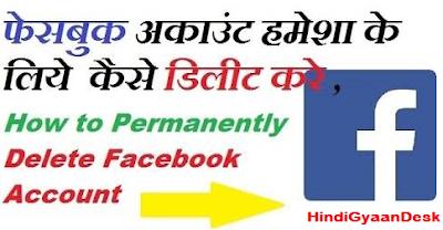 Facebook Account Kaise Delete Kiya Jata Hai   Facebook ID Deactivate Kaise Kare