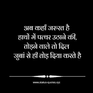 Heart Broken  Shayari Hindi 12