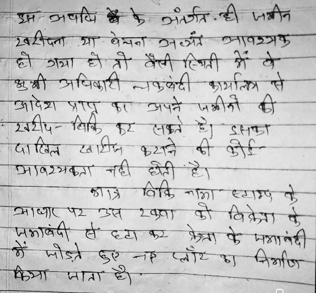 चकबन्दी के समय जमीन की खरीद बिक्री कैसे किया जाता है ? Chakbandi ke samay jamin ki kharid bikri kaise kiya jata hai ?