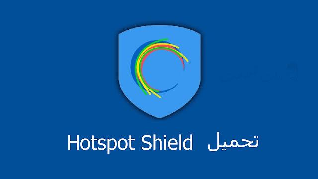 تطبيق هوت سبوت شيلد للتصفح بسرية